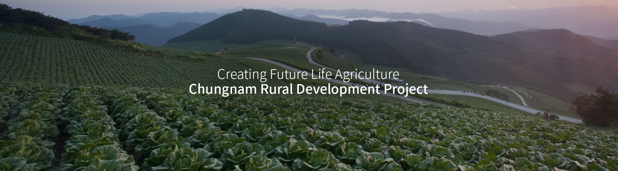Creating Future Life Agriculture Chungnam Rural Development Project